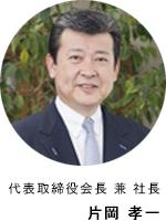 代表取締役会長 兼 社長 片岡 孝一