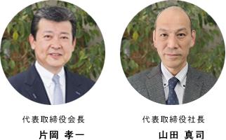 代表取締役会長 片岡 孝一、代表取締役社長 山田 真司