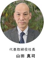 代表取締役社長 山田 真司